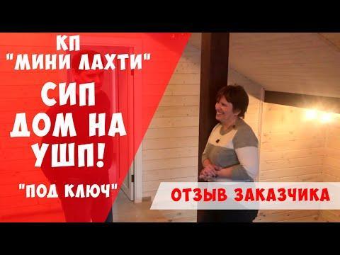 Embedded thumbnail for Отзыв Елены о новом СИП доме