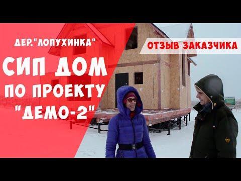 "Embedded thumbnail for Отзыв Дарьи о доме в комплектации ""Стандарт"""