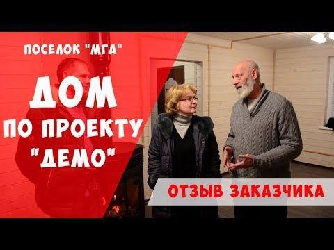 Embedded thumbnail for Отзыв Светланы и Сергея