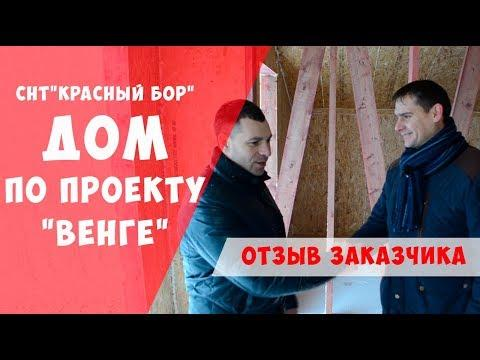 Embedded thumbnail for Алексей о построенном доме